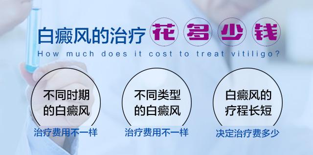白癜风治疗花多少钱?